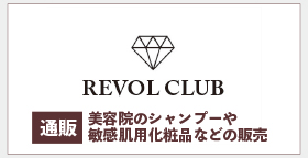 美容商材の通販REVOL CLUB